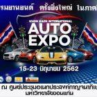 ห้ามพลาด!! Khon Kaen International Auto Expo 15-23 มิ.ย. 2562 #รีวิวอีสาน #รีวิวขอนแก่น reviewesan.com