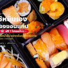 """ซูชิหยิบเองสุดฮอตเมืองขอนแก่น """"ซูชิหน้าล้น"""" ตลาดต้นตาล ขอนแก่น (รีวิวจากทีมงาน) โดย #รีวิวขอนแก่น #รีวิวอีสาน reviewesan.com"""