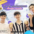 เปิดวาร์ป..ชานมไข่มุกสุดฮอต บนเซ็นทรัลฯขอนแก่น by #รีวิวขอนแก่น #รีวิวอีสาน reviewesan.com