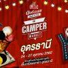 LEO มันส์ ZABB มันส์ ZONE Presents The Camper Market อุดรธานี เจอกัน 24 - 27 ตุลาคม 2562 ลานหน้าเซ็นทรัลฯอุดร #รีวิวอุดร #รีวิวอีสาน reviewesan.com