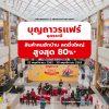 """""""บุญถาวรแฟร์"""" สินค้าคนฮักบ้านลดยิ่งใหญ่!! ที่สุดแห่งปี!! 22 - 30 พ.ย. 62 ที่ บุญถาวร อุดรธานี #รีวิวอุดร #รีวิวอีสาน reviewesan.com"""
