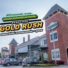 """#รีวิวขอนแก่น พาลุยเเลนด์มาร์คใหม่เมืองขอนแก่น """"บางจาก - โกลด์รัช"""" แถมร้านอาหารดังขอนแก่นเพียบ!! #รีวิวขอนแก่น #รีวิวอีสาน reviewesan.com"""