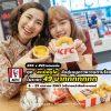 """เปิดโปรสุดคุ้มที่ KFC ทั่วขอนแก่น """"สแน็คดูโอ 49 บาท"""" โดย #รีวิวขอนแก่น วันนี้ถึง 29 ม.ค. 63 ท่อนั่นเด้อ"""