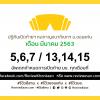 ปฏิทินเปิดท้ายขายของ มข. (ม.ขอนแก่น) เดือน มีนาคม 2563 #รีวิวอีสาน #รีวิวมข #รีวิวขอนแก่น reviewesan.com