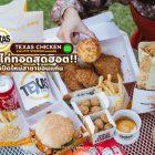 """มาเเล้วจ้าาาา """"Texas Chicken"""" (เท็กซัส ชิคเก้น) สาขา PTT Station ขอนแก่น มีโปรด้วยเด้อ by #รีวิวขอนแก่น #รีวิวอีสาน reviewesan.com"""