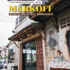"""แลนด์มาร์คใหม่ """"Markoff"""" - Behind The Wall Khon Kaen ร้านกาแฟสวยเปิดใหม่ใจกลางเมืองขอนแก่น (รีวิวโดยทีมงาน) #รีวิวขอนแก่น #รีวิวอีสาน reviewesan.com"""
