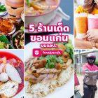 ชี้เป้าร้านเด็ดบยแอป foodpanda ขอนแก่น (อัปเดต กันยา 2020) #รีวิวขอนแก่น #รีวิวอีสาน reviewesan.com
