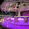 รีวิวร้าน Cloud 9 Endless Night Bar จ.ขอนแก่น #รีวิวขอนแก่น #รีวิวอีสาน reviewesan.com