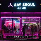 รีวิวบาร์เกาหลีเมืองโคราชเปิดใหม่ ร้าน SAY SEOUL (เปิดใหม่ ส.ค.63)(รีวิวโดยทีมงาน)(CR) #รีวิวอีสาน reviewesan.com