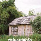 """รีวิวฟาร์มคาเฟ่สวยสำหรับเด็กๆ """"Home Farm Cafe"""" จ.ขอนแก่น (เปิดใหม่ 62)(รีวิวโดยทีมงาน)(CR)"""