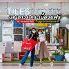 พาช้อปกระเบื้องสวยๆราคาถูกๆในงาน บุญถาวรกระเบื้องแฟร์ 2020 ที่ บุญถาวร อุดรธานี (รีวิวโดยทีมงาน) #รีวิวอุดร #รีวิวอีสาน reviewesan.com