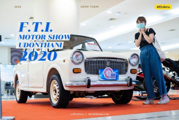 บรรยากาศ งาน F.T.I. MOTOR SHOW UDONTHANI 2020 ที่เซ็นทรัลฯ อุดรธานี 7 -15 พฤศจิกายน 2563 (รีวิวโดยทีมงาน) #รีวิวอุดร #รีวิวอีสาน reviewesan.com